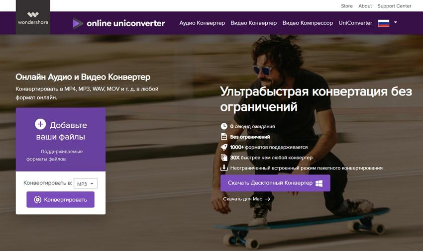бесплатный онлайн конвертер wav в mp3